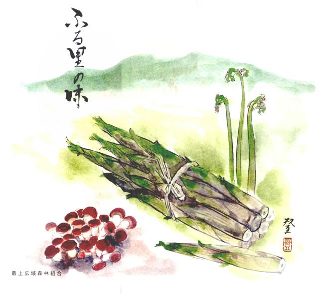 山菜イメージ